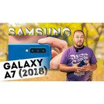 Смартфон Samsung Galaxy A7 (2018) 4/128GB обзоры